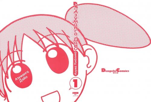 Манга -             Manga - Azumanga Daioh - Адзуманга Дайо (манга) [2000]