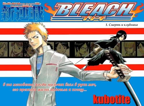 ����� -             Manga - Bleach - ���� (�����) [2001]