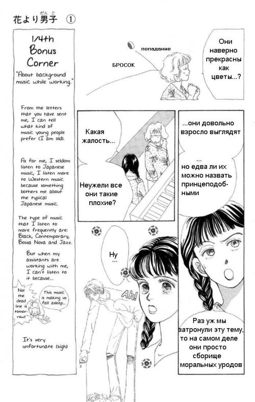 Манга - Manga - Boys Over Flowers - Цветочки после ягодок (манга) [1992]
