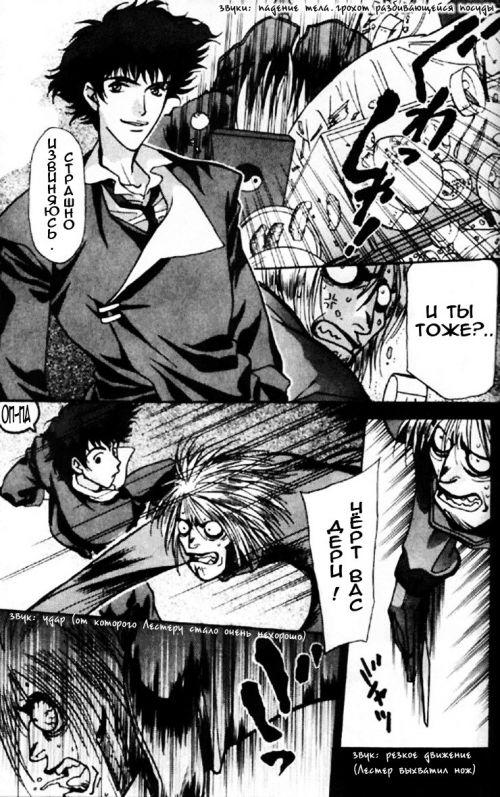 Манга - Manga - Ковбой Бибоп - Cowboy Bebop (манга)