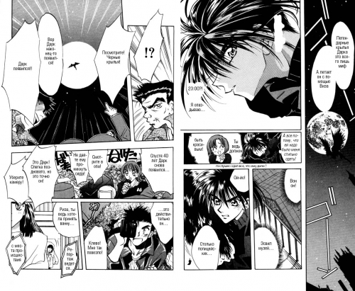 Манга - Manga - Д.Н.Ангел - D.N.Angel (манга) [1997]