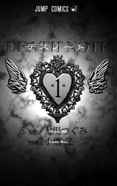 Манга - Manga - Тетрадь Смерти - Death Note