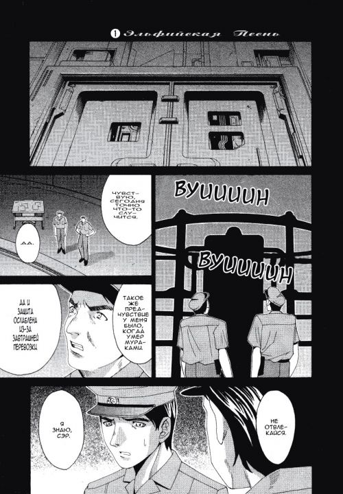 Elfen Lied manga screen shot