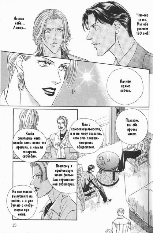 Манга -             Manga - В своих ладонях он держал весну - Haru wo Daiteita (манга)             [1999]