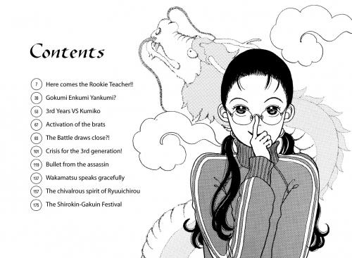 Манга - Manga - Гокусэн - Gokusen (манга) [2000]