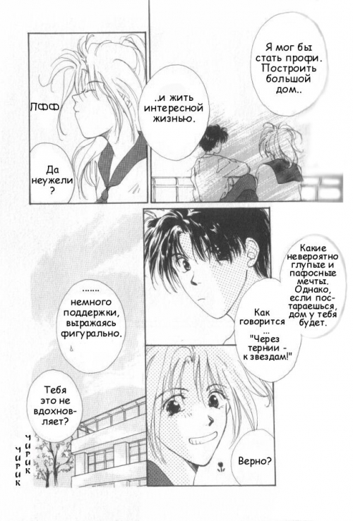 Манга - Manga - Притяжение - Gravitation (манга) [1996]