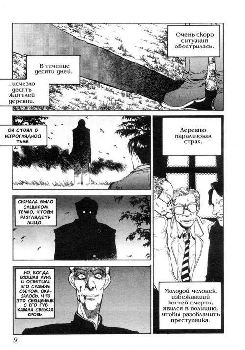 Hellsing manga  screen shot