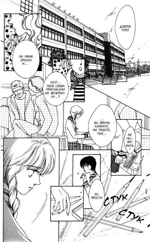 Манга - Manga - Марс - Mars (манга)