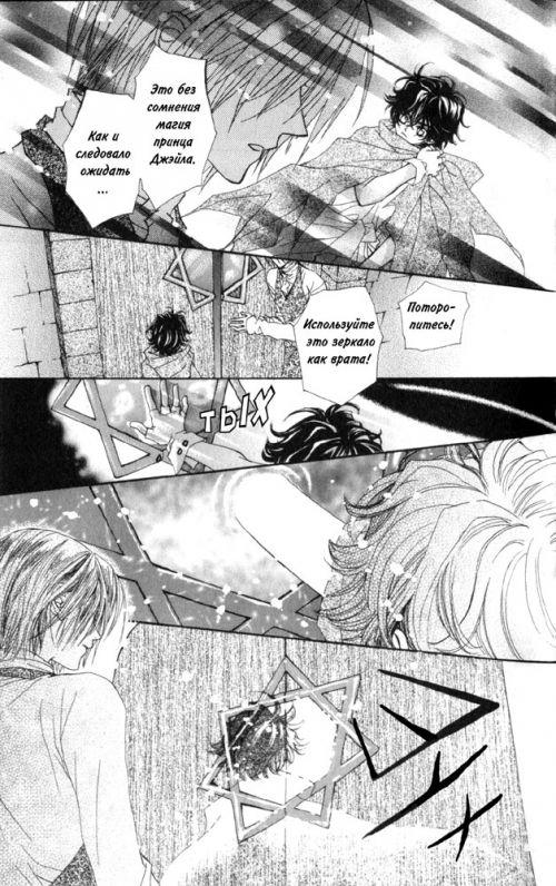 Манга - Manga - Сказочный принц - Merupuri - The Marchen Prince (манга)