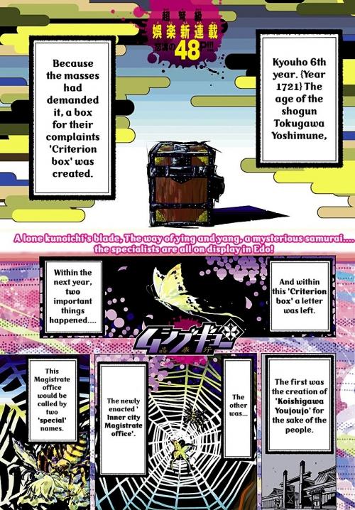 Манга - Manga - Mushibugyou - Истребители насекомых