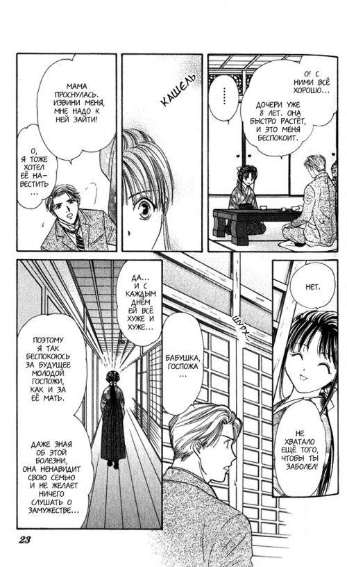Манга - Manga - Таинственная игра: История Гэнбу - Fushigi Yuugi: Genbu Kaiden (манга)