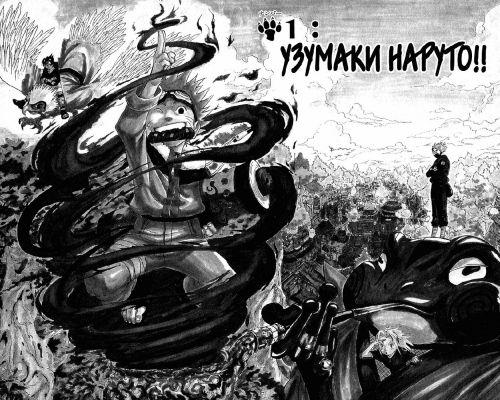 Naruto manga screen shot