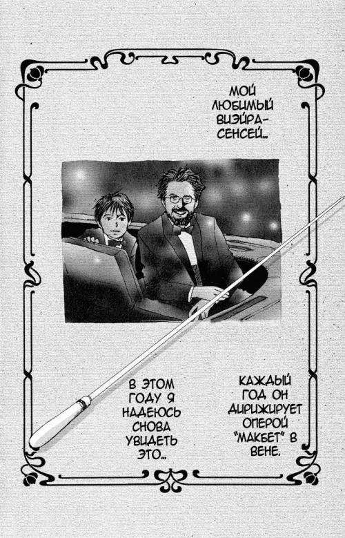 Манга -             Manga - Nodame Cantabile - Нодамэ Кантабиле (манга) [2001]