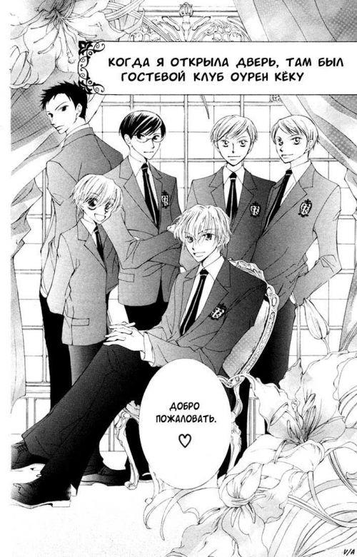 Манга - Manga - Гостевой клуб Оран Коко - Ouran Koukou Host Club (манга)