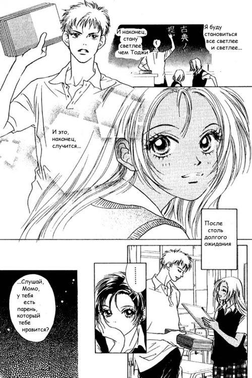 Манга - Manga - Красотка - Peach Girl (манга)