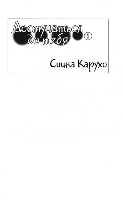 Манга - Manga - Reaching You - Достучаться до тебя (манга) [2005]