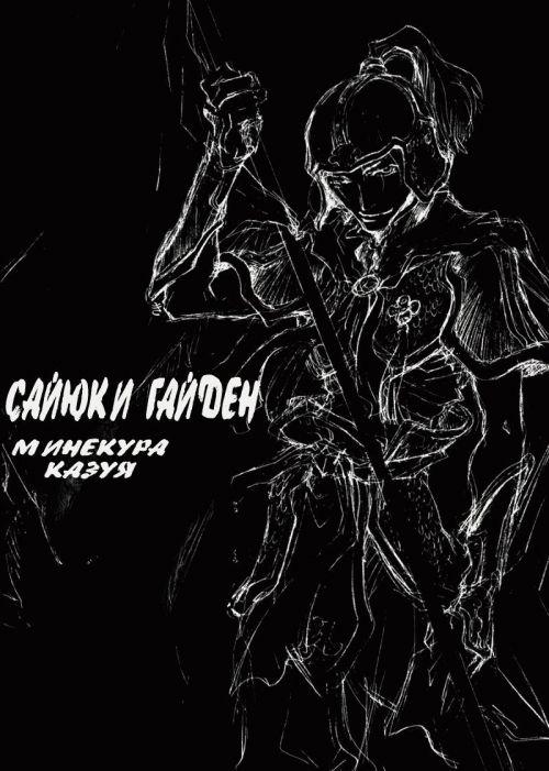 Манга - Manga - Саюки: Истоки - Saiyuki Gaiden (манга)