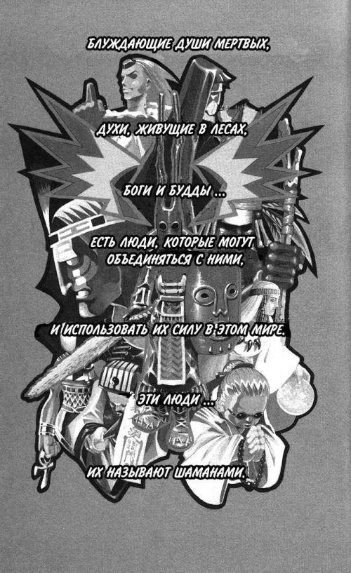 Манга | Manga | Shaman king | Король шаман