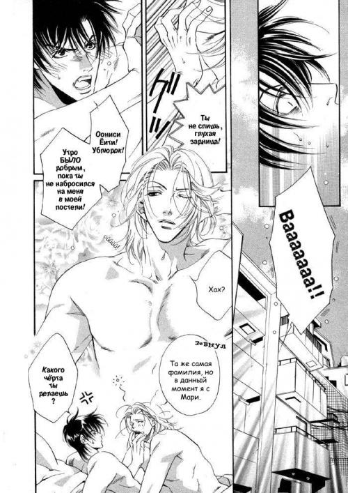 Манга - Manga - Небоскрёбы Оз - Oz no Matenrou (манга) [2001]