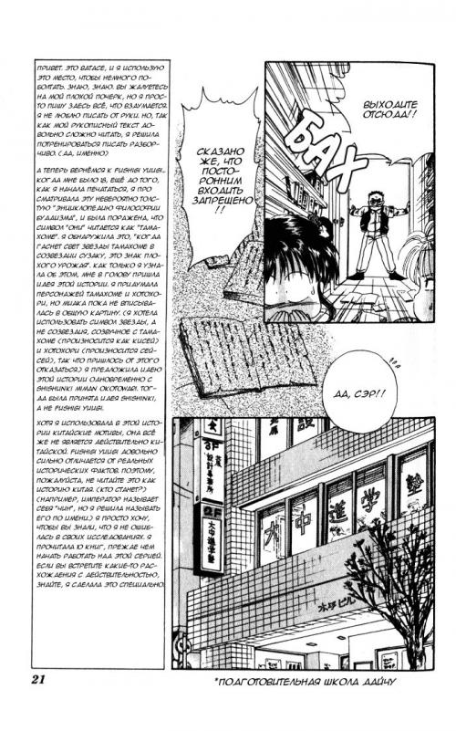 Манга             - Manga - Таинственная игра - Fushigi Yuugi (манга) [1992]
