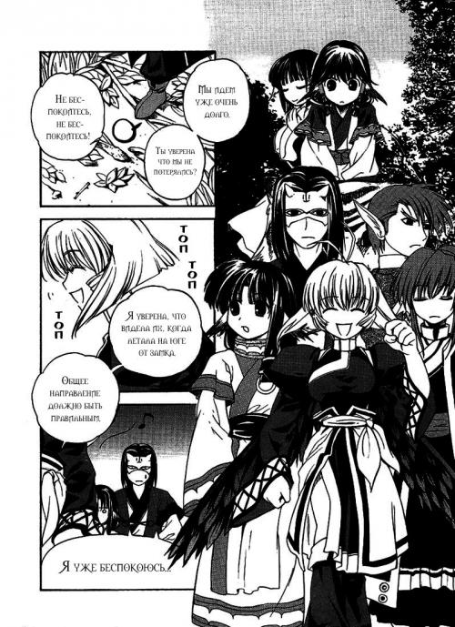 Манга             - Manga - Прославленный - Utawarerumono (манга) [2006]