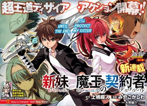 Манга - Manga - Shinmai Maou no Testament - Новый завет Владыки тьмы, моей сестры