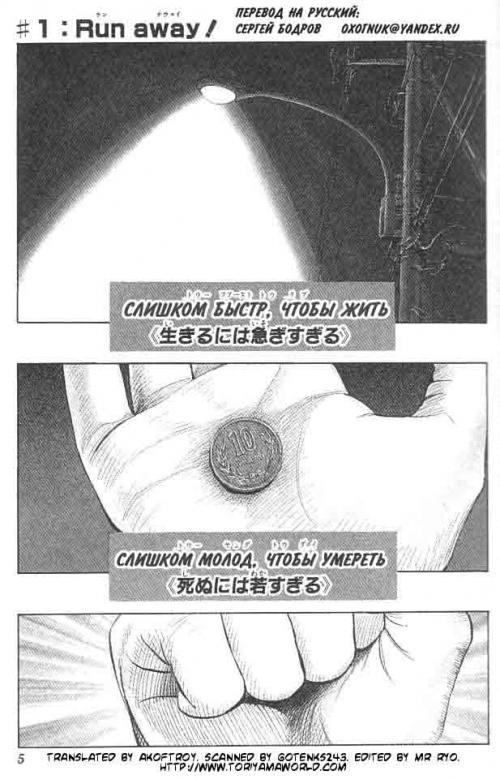 Манга - Manga - Бременские музыканты - Buraidan Bremen (манга) [2000]