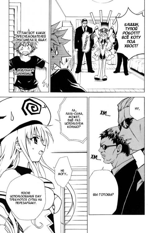 Манга -  Manga - To Love-Ru -Trouble- - Любовные неприятности (манга) [2006]