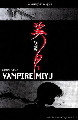 Vampire Princess Miyu screen shot