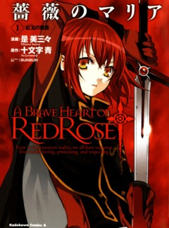 A Brave Heart of Red Rose, A Brave Heart of Red Rose, Bara no Maria, манга, manga
