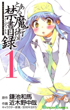 A Certain Magical Index, Toaru Majutsu no Kinsho Mokuroku, To Aru Majutsu no Index, манга, manga
