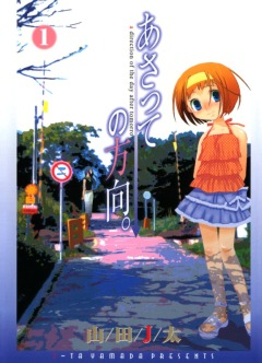 A Direction of the Day After Tomorrow, Asatte no Houkou , В другую сторону, манга, manga