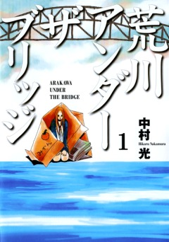 Arakawa under the bridge, Arakawa under the bridge, Под мостом через Аракава, манга, manga