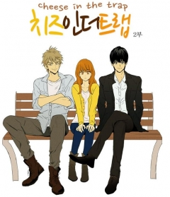 Cheese in the Trap, Cheese in the Trap, Сыр в мышеловке,