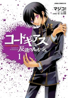 Code Geass: Lelouch of the Rebellion, Code Geass: Hangyaku no Lelouch, Код Гиас: Восставший Лелуш,
