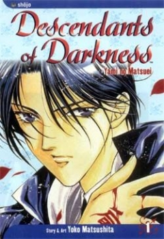Descendants of Darkness , Yami no Matsuei , Потомки тьмы , манга, manga