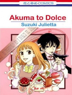 Devil and Sweet, Akuma to Dolce, Демон и сладости, манга, manga