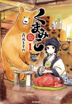 Kumamiko: Girl Meets Bear, Kumamiko: Girl Meets Bear, Медведь и жрица, Kuma Miko, Girl meets Bear, Повстречала девочка медведя, Kumamiko - Girl Meets Bear