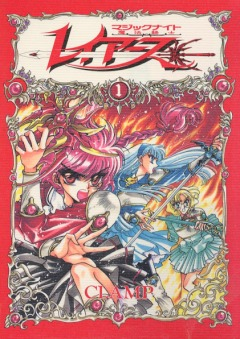 Magic knight rayearth, Mahou Kishi Rayearth, Магический рыцарь раерт,
