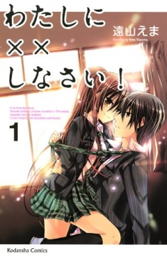 Missions of Love, Watashi ni xx Shinasai! , Миссии Любви,