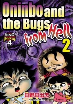 Oninbo and the Bugs from Hell , Oninbo and the Bugs from Hell , Онинбо и адские личинки, манга, manga