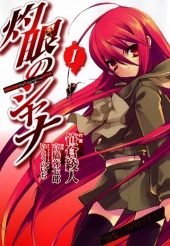 Shana of the Burning Eyes, Shakugan no Shana, Жгучий взор Сяны, манга, manga