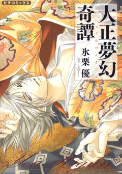 Taisho Dream Stories, Taishou Mugen Kitan, Сны эпохи Тайсе, манга, manga