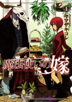 The Ancient Magus Bride, Mahou Tsukai no Yome, Невеста чародея,