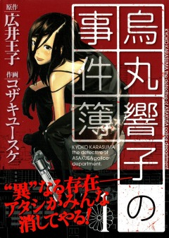 The Case Files of Karasuma Kyoko, Karasuma Kyouko no Jikenbo, Темные материалы Кеко Карасумы, манга, manga