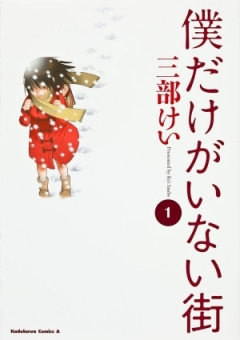 The Town Where Only I Am Missing, Boku dake ga Inai Machi, Город, в котором меня нет, манга, manga