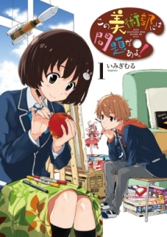 This Art Club Has a Problem!, Kono Bijutsubu ni wa Mondai ga Aru!, С этим клубом точно что-то не так!,