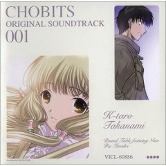 Chobits 001, Chobits Original Soundtrack 001, Чобиты 001,