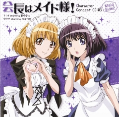 Class President is a Maid! Character Concept CD 03 Maid Side 2, Kaichou wa Maid-sama! Character Concept CD 03 Maid Side 2 , Президент студсовета – Горничная! Горничная 2,