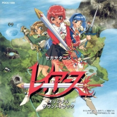 Magic Knight Rayearth OST , Mahou Kishi Rayearth OST, Магический рыцарь Раэрт OST ,